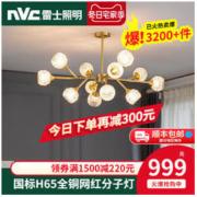 nvc-lighting 雷士照明 星之梦 6头轻奢魔豆分子灯