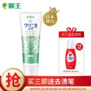 京东PLUS会员: LION 狮王 齿力佳系列酵素美白牙膏 130g *6件