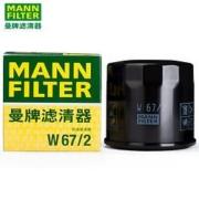 MANN 曼牌 H943/7X 机油滤清器