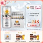 Sapporo 三宝乐 日本进口札幌啤酒 500mlx24罐218元包邮