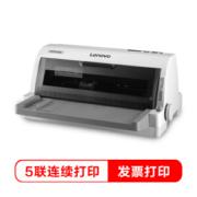 2日0点: Lenovo 联想 DP515K 发票快递单针式打印机