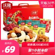 沃隆 每日坚果礼盒 770g 共28小包