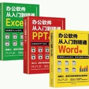 《word excel ppt 办公软件从入门到精通》全套3册