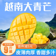 越南进口大青芒果  3斤16.8元包邮