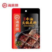 海底捞 醇香牛油火锅底料 150g*3袋