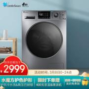 LittleSwan 小天鹅 水魔方系列 TG100V86WMDY5 滚筒洗衣机 10kg合2999元包邮(赠400元京豆,赠清洗机)
