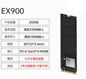 5日0点! HP 惠普 EX900 M.2 NVMe 固态硬盘 250GB(PCI-E3.0) 199元包邮