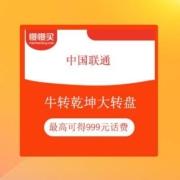 中国联通 牛转乾坤大转盘 最高得999元话费券实测得5元话费券