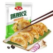 限地区:安井 玉米蔬菜猪肉蒸煎饺 920g(约46只)*5件