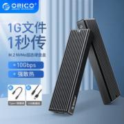 ORICO 奥睿科 m.2 nvme固态硬盘盒