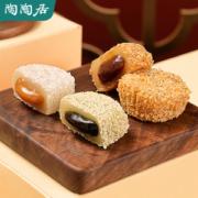 中华老字号 陶陶居 广东特产什锦麻薯 210g*2件