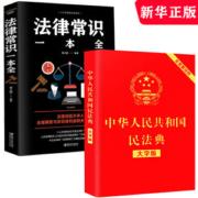 中华人民共和国民法典+法律常识 两本装14.8元38节价小降5元新低价