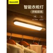 BASEUS 倍思 DGSUN-YA02 LED人体感应小夜灯48元包邮(双重优惠)