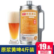 青岛特产 青麦 高麦芽浓度 精酿原浆白啤/黄啤 2L/4斤 不兑水/不稀释19.8元包邮