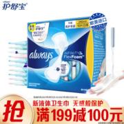 再降价: whisper 护舒宝 未来感 极护液体卫生巾 240mm*10片 *5件 +凑单品60元(需用券,合12元/件)