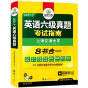 【官网】华研外语 六级真题备考6月14.8元