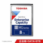 2日0点: TOSHIBA 东芝 企业级硬盘 MG06ACA800E 256MB 7200RPM 8TB1169元包邮(需用券)