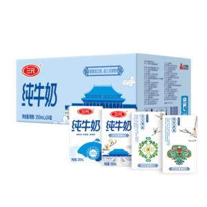 88VIP、限地区:三元 方白纯牛奶 250ml*24盒 *3件