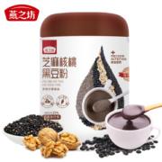 燕之坊 黑芝麻核桃黑豆粉 500g/罐26.8元38节价