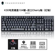 原装Cherry轴、全键无冲:ThundeRobot 雷神 K30 104键机械键盘
