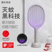 小米生态链 素乐 充电式智能电蚊拍 诱蚊灭蚊2合166元38节价