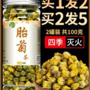 有禾 胎菊白菊花茶 清热去火养生茶 100g 养肝明目12.9元包邮