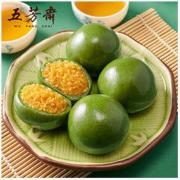 WU FANG ZHAI 五芳斋 豆沙青团 360g9.9元包邮(双重优惠)