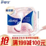 whisper 护舒宝 敏感肌系列 粉色液体卫生巾 270mm*14片 *3件
