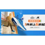 16日0点、促销活动:京东 New Balance官方旗舰店 超级品类日