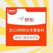 京东 JD.COM粉丝专属福利 抽无门槛开运红包 实测0.88元赶紧试试运气