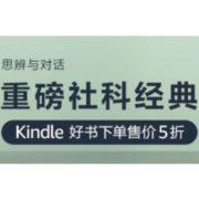 促销活动:亚马逊中国 重磅Kindle社科好书