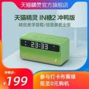 打卡0元购:TMALL GENIE 天猫精灵 IN糖2 智能音箱 布蕉绿
