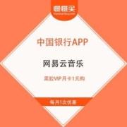 免费薅羊毛:中国银行 X 网易云音乐 黑胶VIP月卡1元购