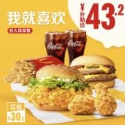 百亿补贴:McDonald's麦当劳 我就喜欢 双人欢享餐 电子优惠券43.2元