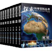 趣味经典!《探索科学百科丛书》 套装共8册¥15.60