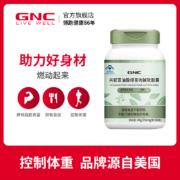 GNC 健安喜 共轭亚油酸绿茶肉碱胶囊 750mgx30粒