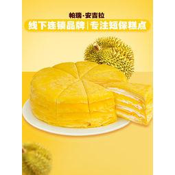 帕瑞安吉拉 榴莲千层蛋糕 500g