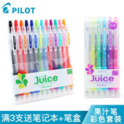 PILOT 百乐 LJU-10EF 果汁笔中性笔 0.5mm 单支装 多色可选5.34元包邮(需用券)