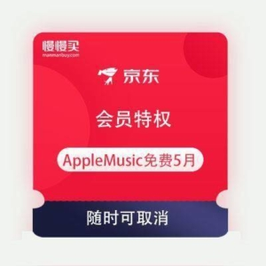 PLUS会员、免费薅羊毛:京东 Apple Music5个月试用特权