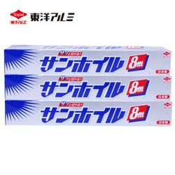 Toyal 东洋铝 铝箔锡纸 25cm*8m 3盒*2件