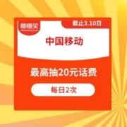 中国移动 暖春礼遇 抽最高20元话费每日2次机会
