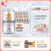 日本风味 Sapporo 三宝乐 札幌啤酒350mlx24听168元包邮