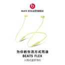 Beats Flex 蓝牙无线 入耳式手机耳机 颈挂式耳机 带麦可通话 柚子黄