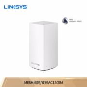 LINKSYS 领势 WHW0101 千兆双频 1300M WiFi 5 分布式路由器 白色 单个装379元包邮(需用券)