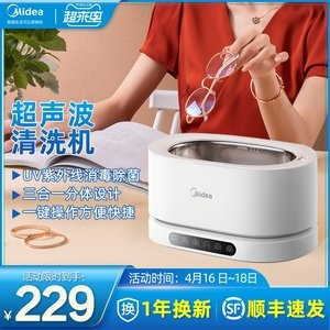 美的 家用超声波清洗机 紫外线消毒器