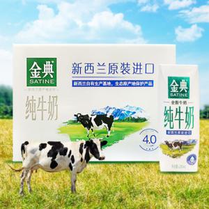 聚划算百亿补贴:伊利 金典 新西兰 原装进口 纯牛奶 250ml*12盒