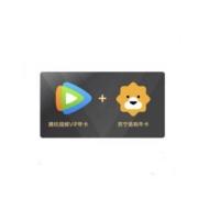 腾讯视频 VIP会员 年卡+苏宁易购 super会员 年卡168元(送140元津贴)