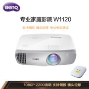12日0点: BenQ 明基 W1120 家用投影仪4599元包邮,送4K电视盒