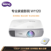 BenQ 明基 W1120 家用投影仪4599元(包邮,送4K电视盒)