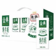 临期白菜价!250mlx12盒  伊利 金典纯牛奶 优质乳蛋白牛奶
